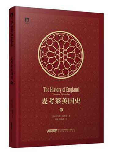 麦考莱英国史·第4卷
