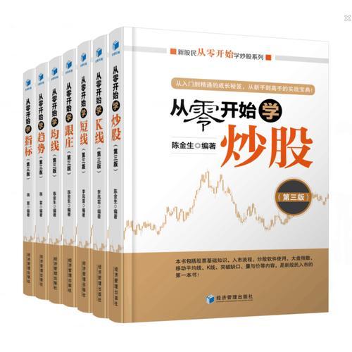 从零开始学炒股系列丛书(第3版)(套装共7册)
