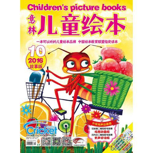 意林儿童绘本2016年10期(上下半月)
