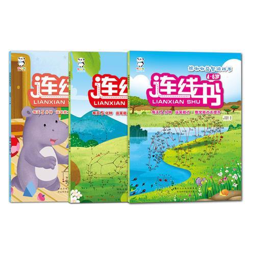熊啾啾益智游戏书 连线书(套装3册)