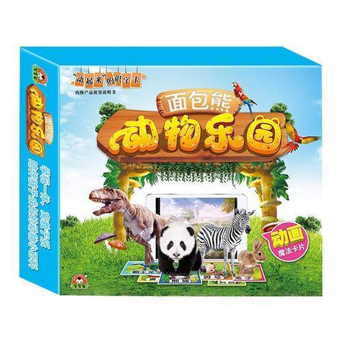 宝宝蛋*AR 面包熊动物乐园 动画魔法卡片 (动起来的识字卡)  礼品装