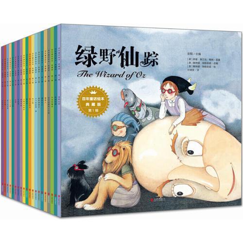 百年童话绘本·典藏版(全套5辑共30册)