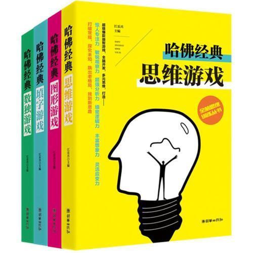 哈佛大学经典趣味推理智力游戏全脑思维训练丛书(第二辑共4册)
