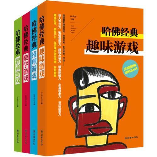 哈佛大学经典趣味推理智力游戏全脑思维训练丛书(第一辑共4册)