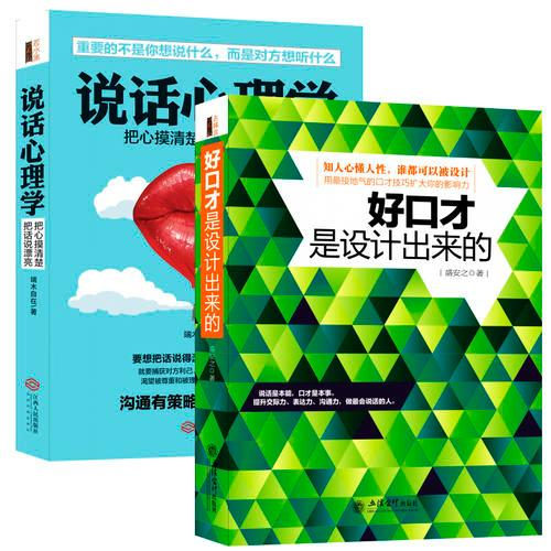 畅销套装-把话说到对方心坎里:话语攻心术系列(共2册)说话心理学+好口才是设计出来的