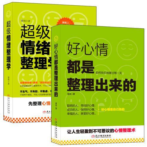 畅销套装-心灵断舍离:让正能量翻倍的生活整理术(共2册) 好心情都是整理出来的+超级情绪整理学
