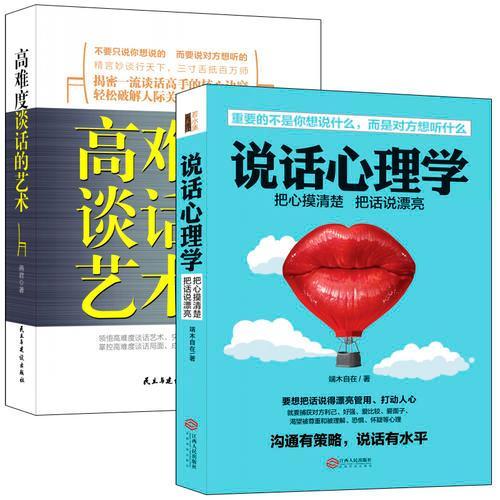 畅销套装-言语操纵术:跟任何人都聊得来系列(共2册)说话心理学+高难度谈话的艺术