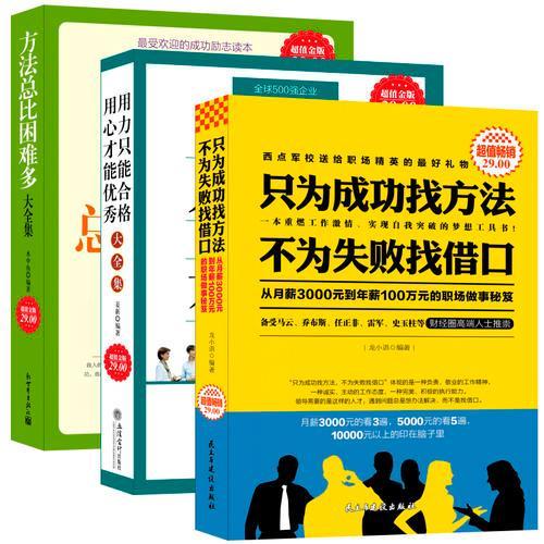 畅销套装-职场基本功:累死你的不是工作,是工作方法(共3册)重燃工作激情,少走10年弯路的理念