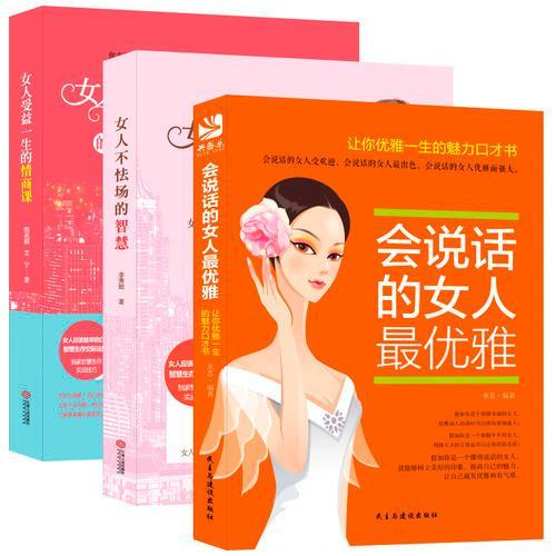 畅销套装-做一个刚刚好的女子系列:改变你下半生活法的三本书(共3册)聪明女人会说话+不怯场+情商课