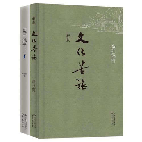 余秋雨、贾平凹触及灵魂的旅行2册套装