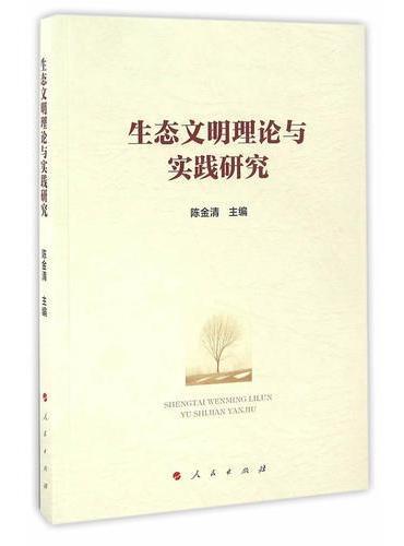 生态文明理论与实践研究