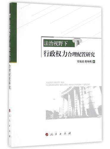 法治视野下行政权力合理配置研究