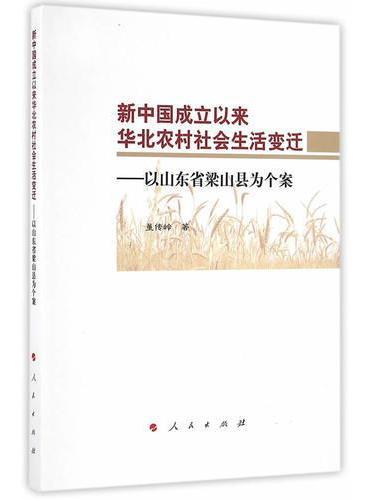 新中国成立以来华北农村社会生活变迁——以山东省梁山县为个案