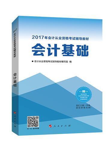 2017年 会计从业资格教材 全国版 会计基础 中华会计网校 (加营改增)