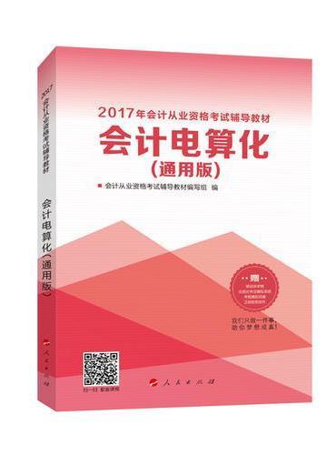 2017年 会计从业资格教材 全国版 会计电算化(通用版) 中华会计网校(加营改增)