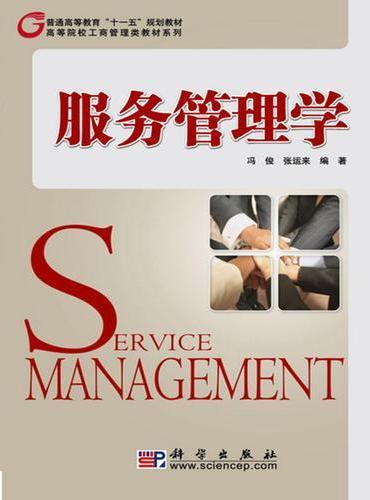 服务管理学
