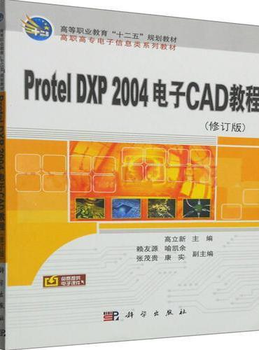 Protel_DXP_2004电子CAD教程(修订版)