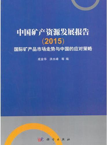 中国矿产资源发展报告(2015)国际矿产品市场走势与中国的应对策略