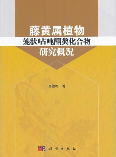 藤黄属植物笼状呫吨酮类化合物研究概况