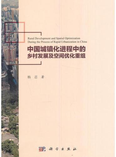 中国城镇化进程中的乡村发展及空间优化重组