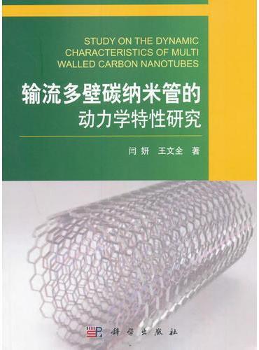 输流多壁碳纳米管的动力学特性研究