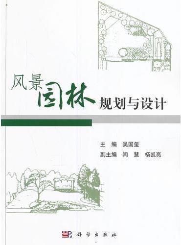 风景园林规划与设计