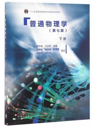 普通物理学(第七版)下册