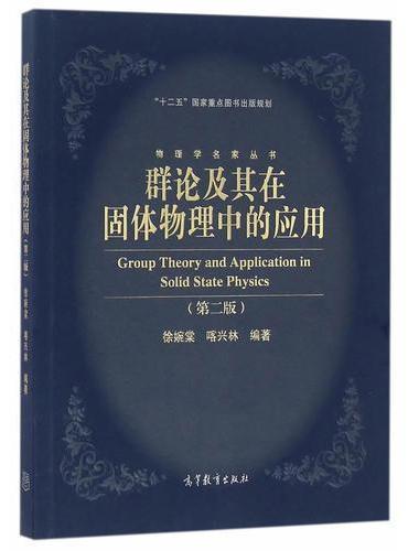 群论及其在固体物理中的应用(第二版)