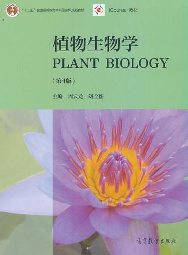 植物生物学(第4版)