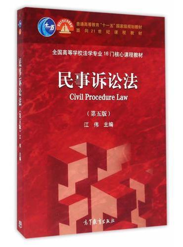 民事诉讼法(第五版)