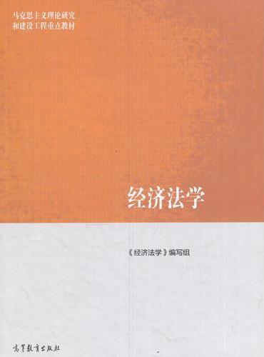 经济法学(马克思主义理论研究和建设工程重点教材)