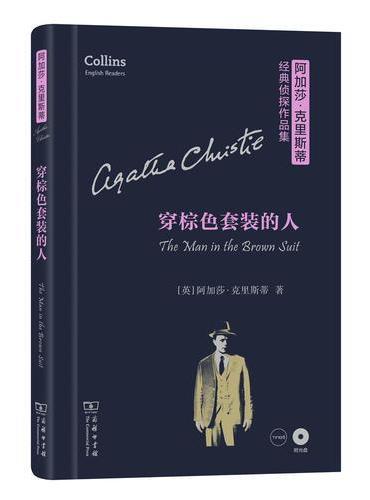 穿棕色套装的人(阿加莎·克里斯蒂经典侦探作品集)(英文)(光盘)