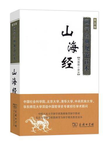 山海经(国学经典规范读本)