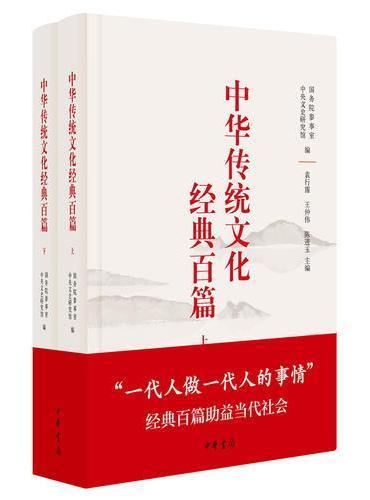 中华传统文化经典百篇