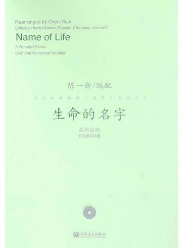 生命的名字