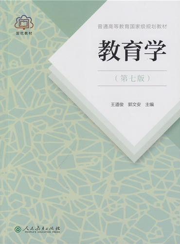 教育学 普通高等教育国家级规划教材 第七版