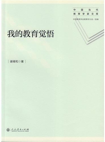 我的教育觉悟 中国当代教育学家文库