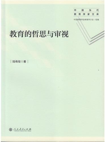 教育的哲思与审视 中国当代教育学家文库