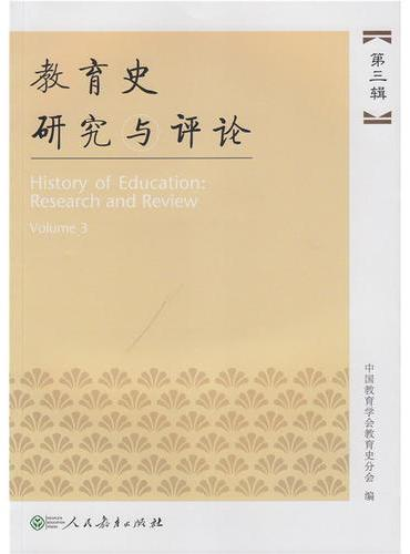 教育史研究与评论 第三辑