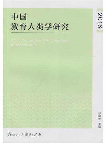 中国教育人类学研究