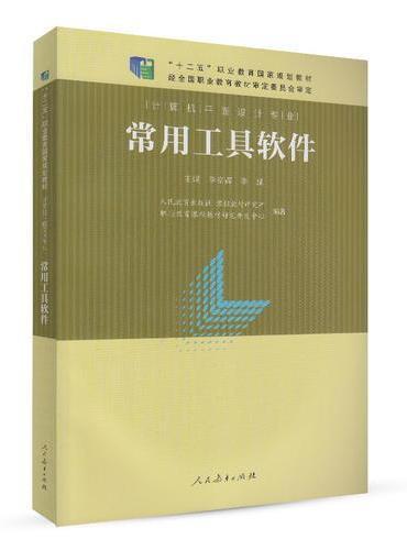 """""""十二五""""职业教育国家规划教材 计算机平面设计专业 常用工具软件"""