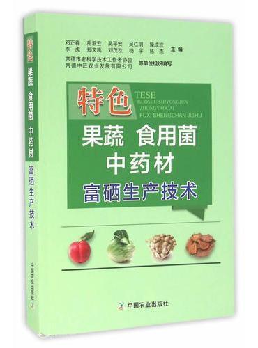 特色果蔬 食用菌 中药材富硒生产技术