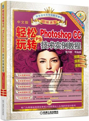 轻松玩转PS Photoshop CC 技术实例教程