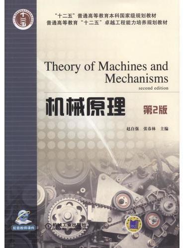 机械原理 第2版
