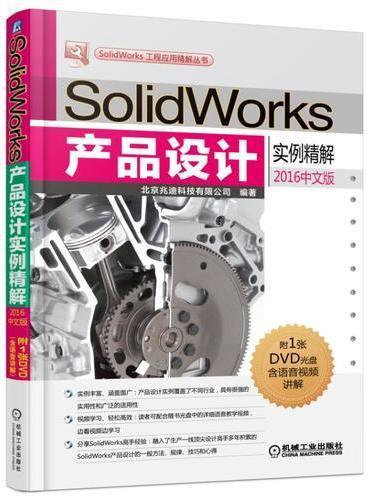 SolidWorks产品设计实例精解(2016中文版)
