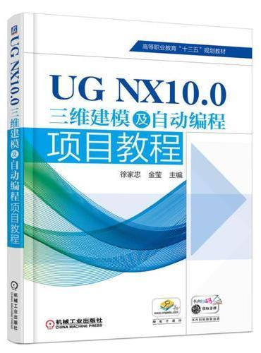 UG NX10.0三维建模及自动编程项目教程