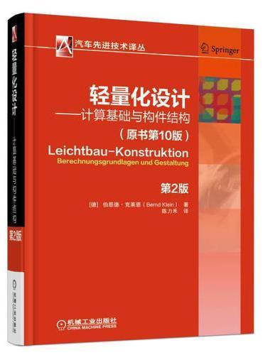轻量化设计 计算基础与构件结构 第2版