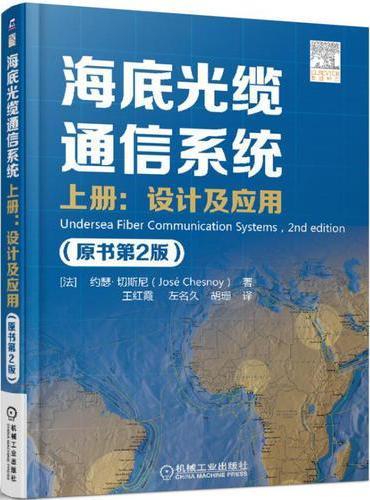 海底光缆通信系统(原书第2版)上册:设计及应用