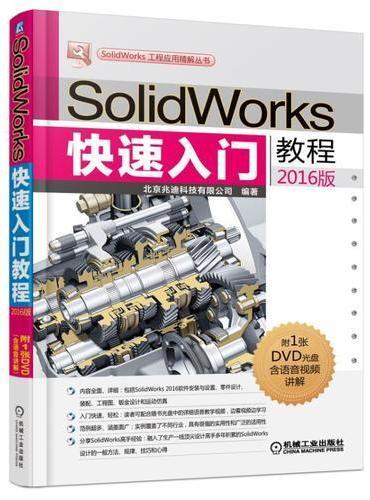 SolidWorks快速入门教程(2016版)