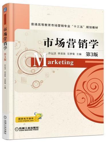 市场营销学 第3版